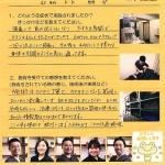 KKアンケート 女性 40 会社員Acut
